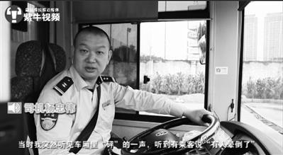 热心司机杨忠伟。