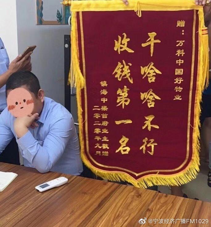 涉事锦旗 @宁波经济广播FM1029 图