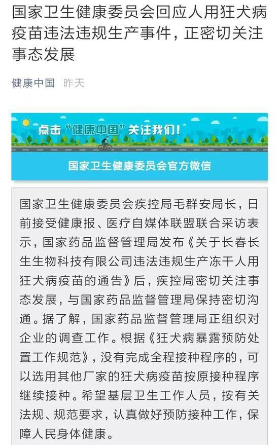 (国家卫生健康委员会官方微信)