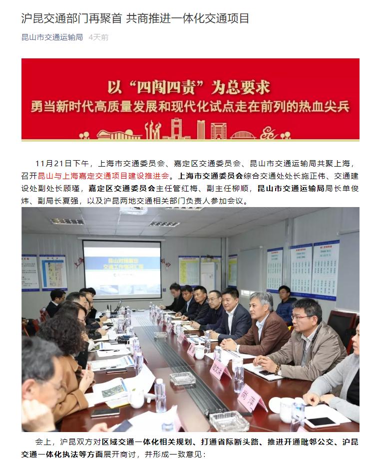 11月21日,昆山与上海嘉定交通项目建设推进会召开。 截屏图