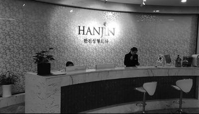 韩辰医疗美容医院内景。