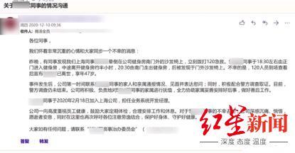 商汤科技向公司员工发布邮件讲述事件经过