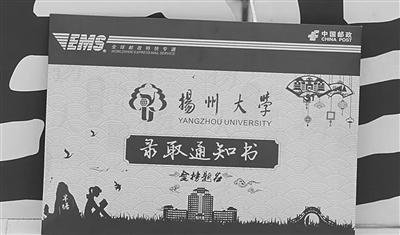 扬州大学录取通知书里藏的数学题。图片来源:扬子晚报