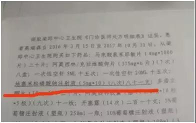 费县公安局给刘畅的信访答复意见书。图据新京报
