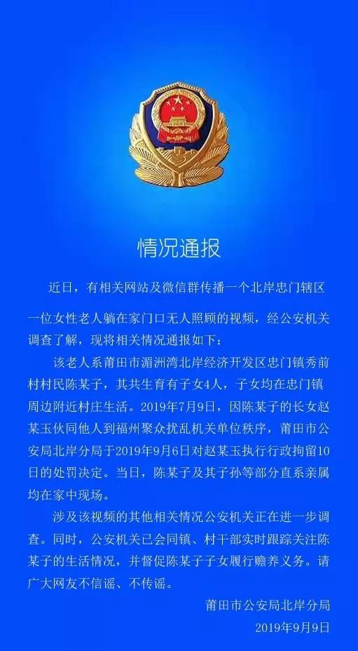 莆田市公安局北岸分局微信公众号 图