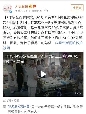 30多名医生30000次心脏按压抢救:孩子终于醒了!