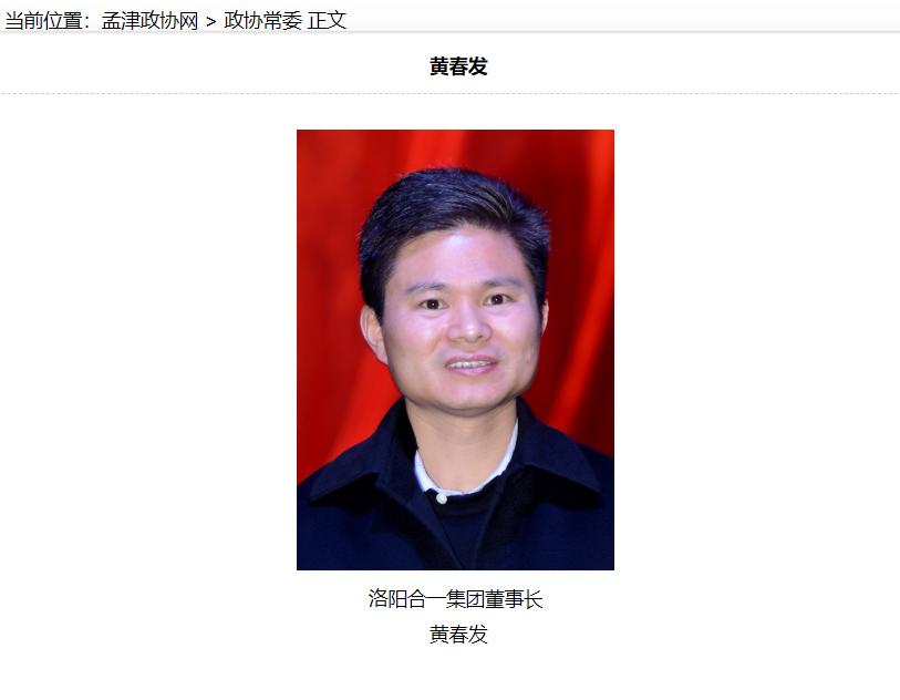2019年7月3日,孟津县政协官网常委介绍页上的黄春发。