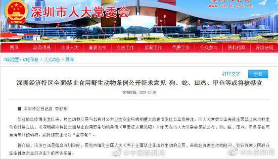 深圳禁止食用野生动物条例:狗蛇田鸡等或将被禁食