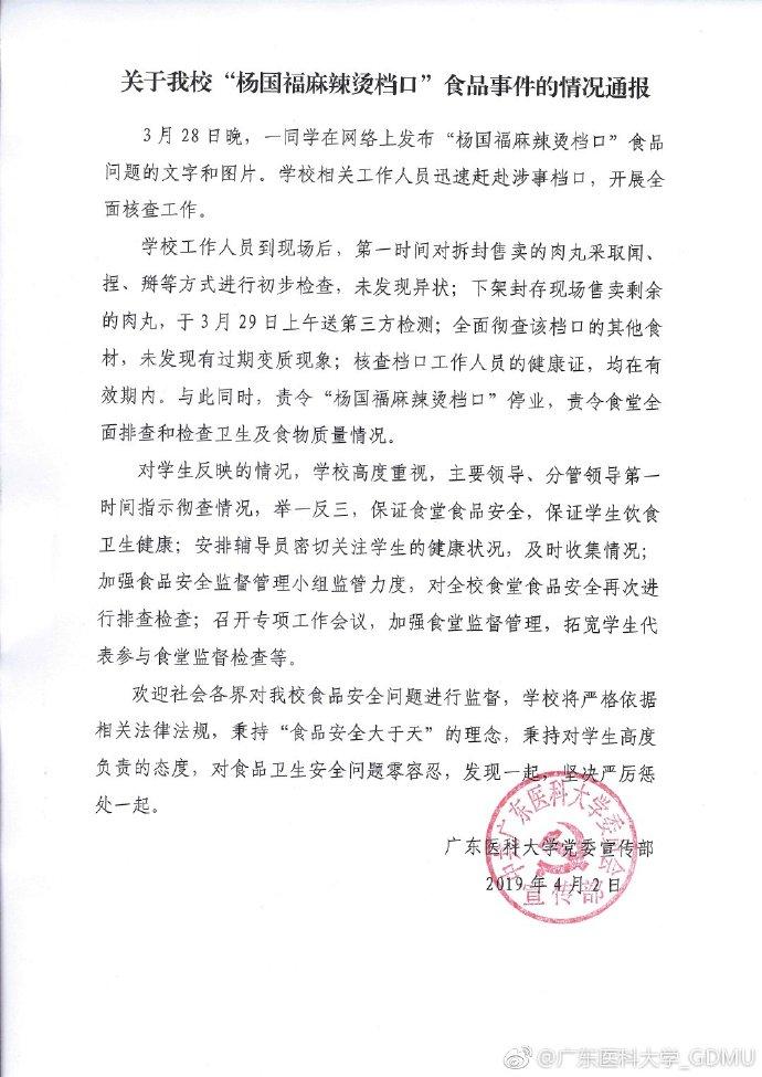 图片来自广东医科大学官方微博