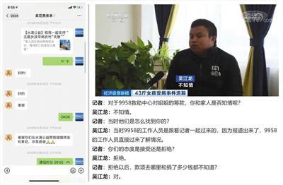 左为吴江龙给9958西南团队工作人员的回复,右为吴江龙接受央视采访截图。