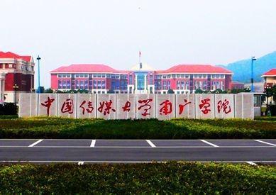 """中传南广学院与中传""""分家"""" 将更名为南京传媒学院"""