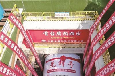 南京地铁2号线西延线首台盾构机始发