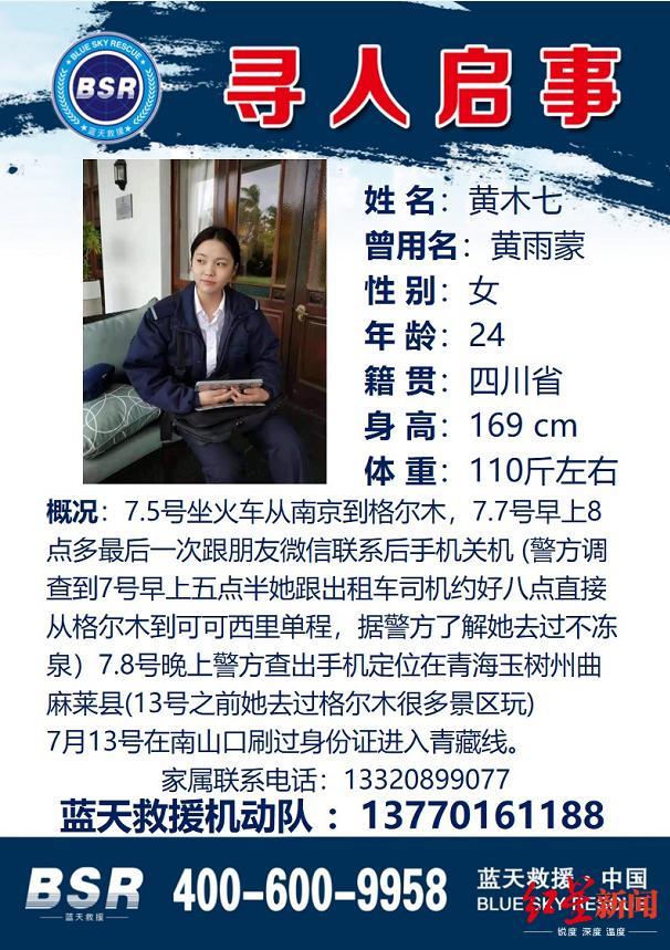 女大学生青海旅游失联18天 格尔木警方:正积极查询线索