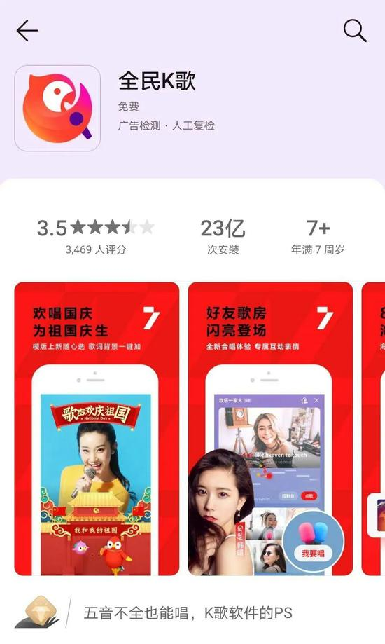 应用商店里该App的下载页面