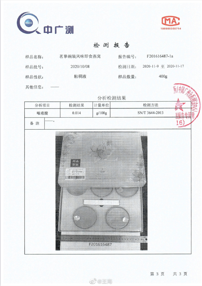 检测报告显示,该燕窝产品唾液酸含量为0.014(g/100g)。