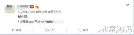 小张在微博称楼某已被批捕