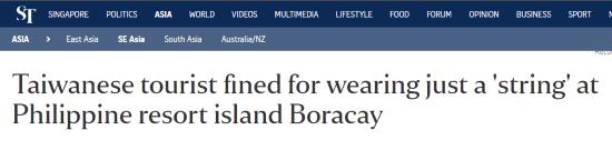 新加坡《海峡时报》报道截图