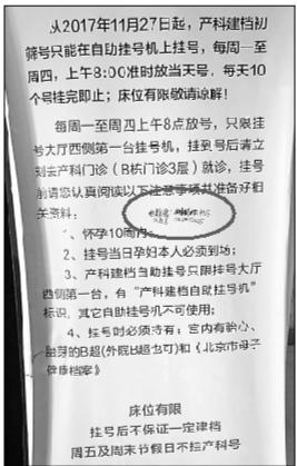 """产科挂号须知上被写上了""""代挂号""""信息"""