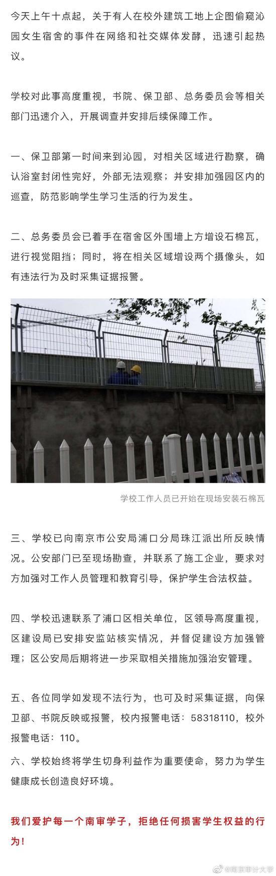 南京审计大学微博