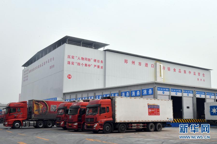 1月22日拍摄的郑州市进口冷链食品集中监管仓(惠济仓)。
