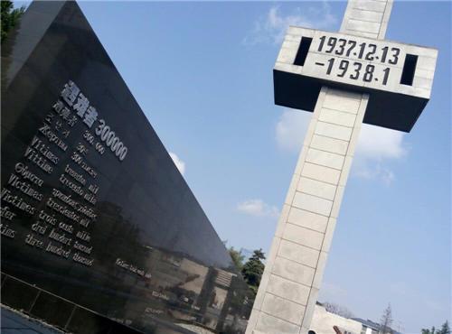 (侵华日军南京大屠杀遇难同胞纪念馆。)