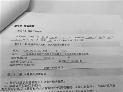 途牛旅游公司与王先生签订的旅游合同。