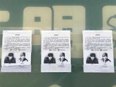6月23日,张北县随处可见的悬赏通告。新京报记者 高敏 摄