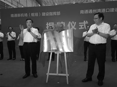 通州湾港口建设指挥部、南通新机场(枢纽)建设指挥部昨日揭牌。