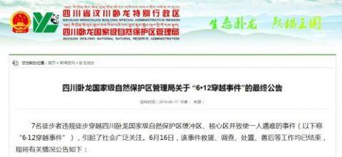 四川卧龙国家级自然保护区管理局截图