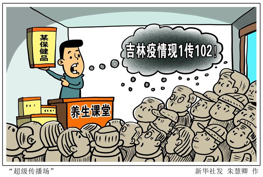 """吉林疫情现1传102!养生课堂缘何成""""超级传播场""""?"""
