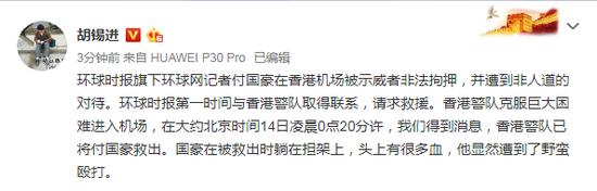 环球网记者遭香港暴徒禁锢殴打:我支持香港警察