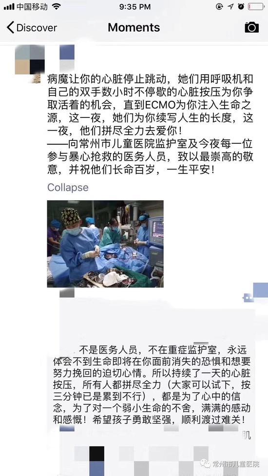 医护人员纷纷转发。