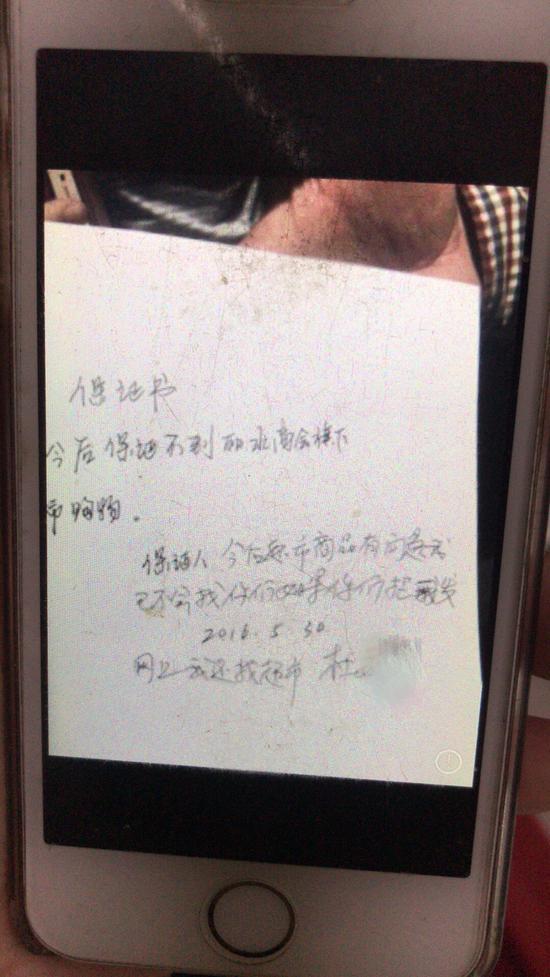 杜大娘给丽水商会写的保证书。 受访者供图。