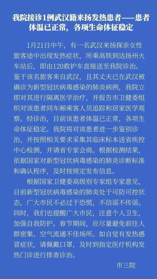 苏北人民医院新区分院发布的通报。