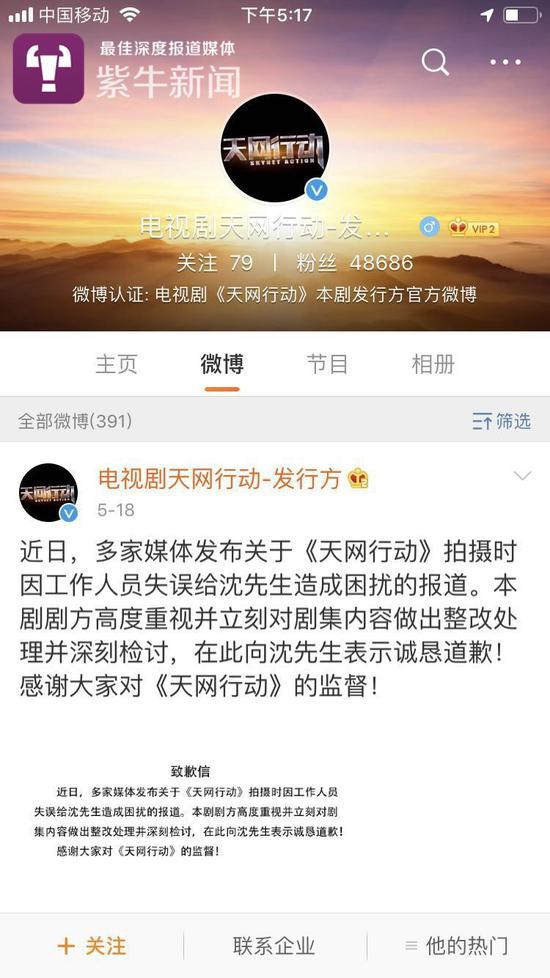 《天网行动》官博上发的致歉信