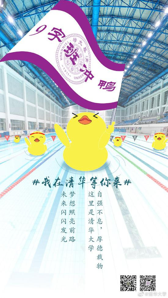 ▲来源:清华大学官网微博