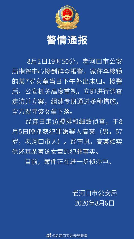 警方:湖北7岁失踪女童已遇害,嫌疑人被抓获