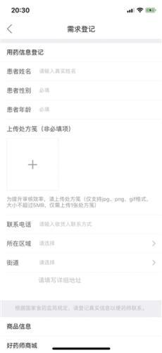 在购买处方药时,有平台在上传处方旁标注非必填。图片来源:新京报
