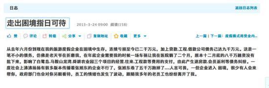 2013年3月24日,张旭东在其QQ空间中透露,其彼时欠下的债务已达九千万元