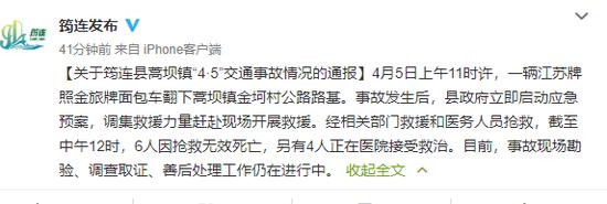一辆江苏牌照金旅牌面包车在四川筠连翻下公路路基致6死4伤