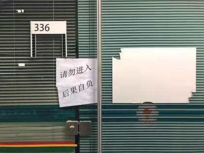 """▲27日晚间,南科大贺建奎办公室贴上""""封条""""。 新京报记者 陈维城 摄"""