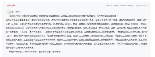 图为云南省人力资源和社会保障厅回复内容 网站截图 摄