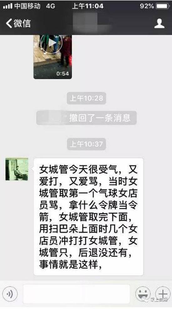 """在看到""""城管执法出手伤人""""的传言后,资阳市民周先生将当时录制的视频发出。"""