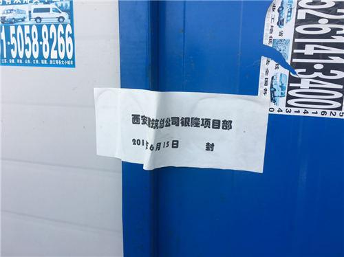 """门口贴着""""西安建筑总公司银隆项目部""""字样封条"""