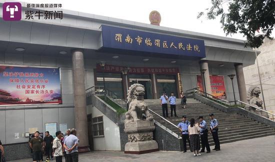 渭南市临渭区人民法院门外