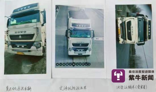被拍的违法车辆影像与两车的对比照