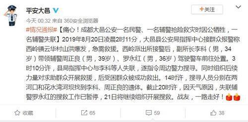 成都市大邑县公安局官方微博截图