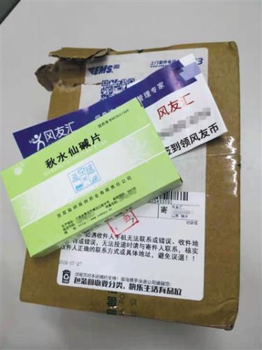 记者购买到的处方药秋水仙碱片。图片来源:新京报