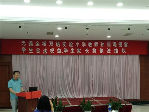"""张兴陶召开新闻发布会,实名举报孙某璐""""体罚""""学生之事。"""