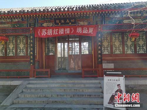 北京大观园内的凹晶溪馆。中新网记者 宋宇晟 摄